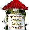 Реклама и объявления Донбасса (Донецк, Луганск)