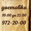 """Сеть кафе """"Хинкали & Хачапури"""" / Доставка"""