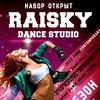 ★ RaiSky Dance Studio ★★★ ШКОЛА ТАНЦЕВ ★