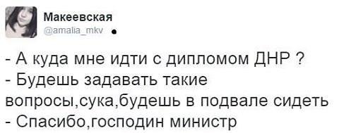"""В базах РФ не значатся дипломы, выданные выпускникам """"вузов"""" оккупированного Донбасса - Цензор.НЕТ 309"""