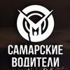 Самарские водители - Автопортал Самары