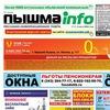 Пышмаinfo-газета объявлений В.Пышма,Среднеураль