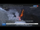 На Гаваях началось мощное извержение вулкана