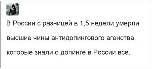 Шесть российских легкоатлетов из-за допинга лишены медалей, полученных на чемпионатах мира, Европы и Олимпиаде - Цензор.НЕТ 7492