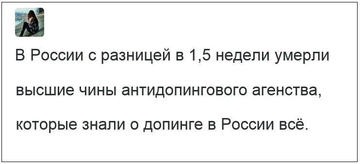 В России ввели уголовную ответственность за допинг в спорте - Цензор.НЕТ 8338