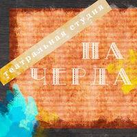 """Логотип Театральная студия """"На Чердаке"""""""
