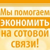 РОСМОБАЙЛ. Доступная безлимитная связь