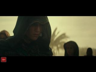 Кредо убийцы / Assassin's Creed (2016) Трейлер BDRip 720p [vk.com/Feokino]