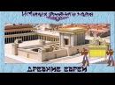 Древние евреи рус История древнего мира