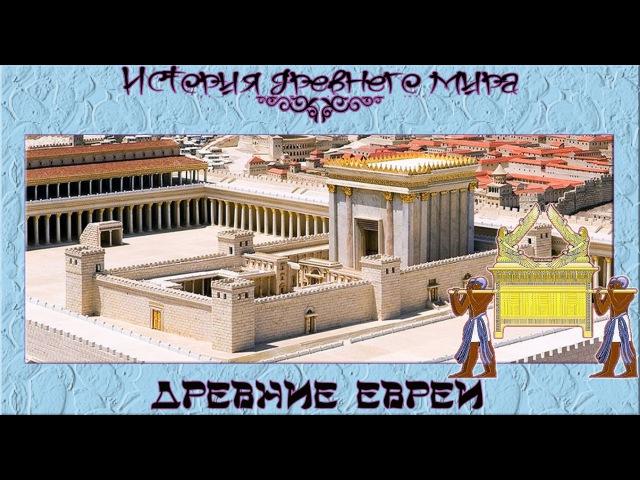 Древние евреи (рус.) История древнего мира.