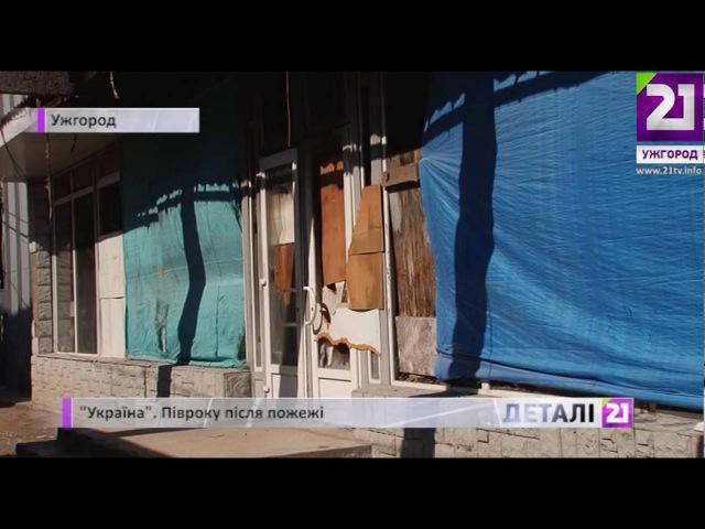 Трагікомедія: історія універмагу «Україна» після пожежі