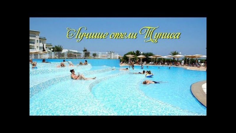 Лучшие отели Туниса. Отличное сочетание цены и качества.