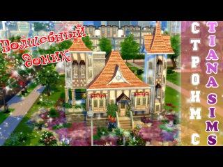 The Sims 4 Cтроительство Ньюкреста 5. Дом для волшебника