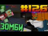 Играем в Блокаду 3D FPS Online - Зомби #126