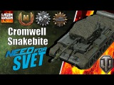 Cromwell Snakebite. Need For Svet. World Of Tanks Console XBOX PS4