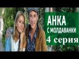 Анка с Молдаванки 4 серия Сериал 2015