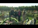Экстрасенсы ведут расследование Зулия Раджабова - Трагедии семьи Нефедченко на кладбище