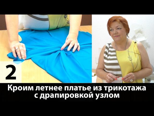 Выкройка платья с драпировкой узлом из трикотажа Раскрой ткани и примерка платья на фигуре Часть 2