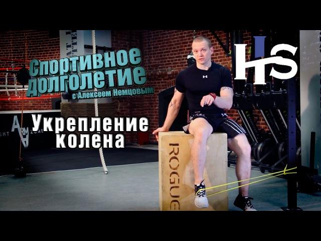 Укрепляем колени Реабилитация и профилактика Спортивное долголетие с Алексеем ... erhtgkztv rjktyb htf,bkbnfwbz b ghjabkfrnbrf c