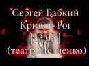 Сергей Бабкин – Ты все 13/05 Кривой Рог театр Шевченко
