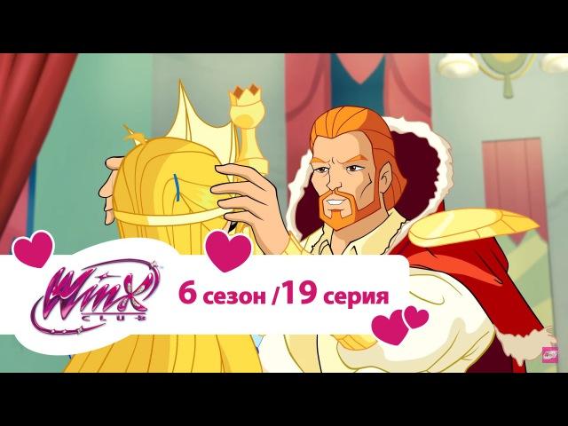 Клуб Винкс - Сезон 6 Серия 19 - Королева на день | Мультики про фей для девочек