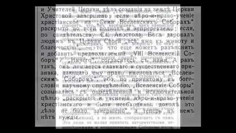 АНАКСИОС (НЕДОСТОИН). ВОСЬМОЙ ВСЕЛЕНСКИЙ СОБОР