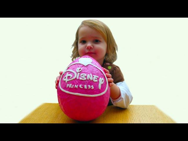 Принцессы Дисней огромное яйцо с сюрпризом открываем игрушки Disney Princess énorme oeuf