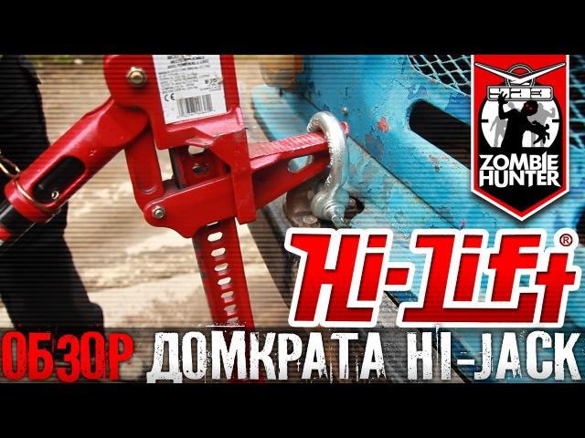 Обзор реечного домкрата Hi-Jack фирмы Hi-Lift