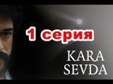 Черная любовь 1 серия на русском языке