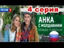 Анка с Молдаванки 4 серия на Россия 1 сериал 2015 24 11 15
