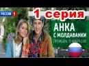 Анка с Молдаванки 1 серия на Россия 1 сериал 2015 23 11 15
