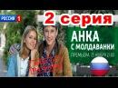 Анка с Молдаванки 2 серия на Россия 1 сериал 2015 23 11 15