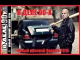 ☠☠☠  В деле 90 х. Боевик.Смотрите криминальный сериал В деле 90 х