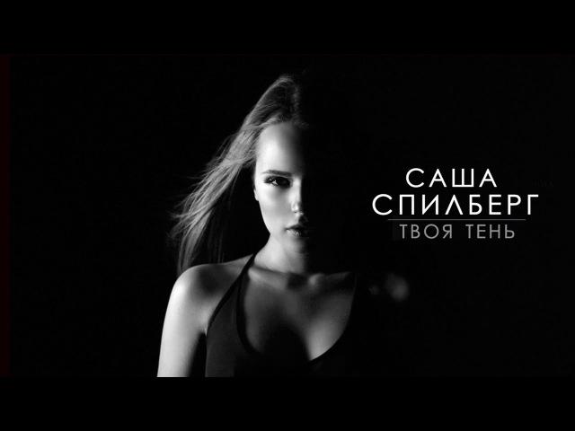 Саша Спилберг - Твоя Тень