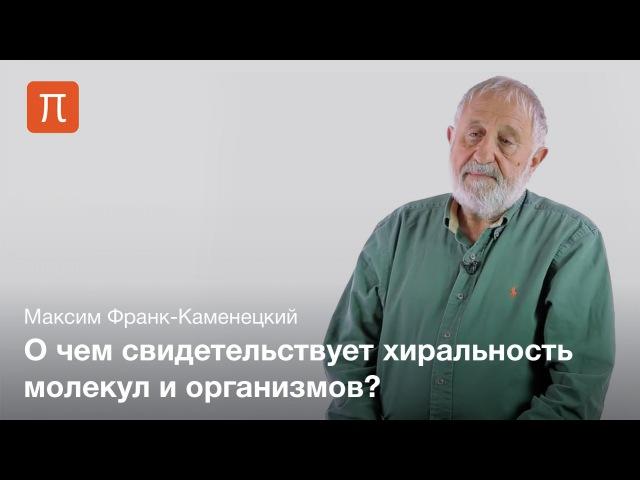 Асимметрия биологических молекул — Максим Франк-Каменецкий fcbvvtnhbz ,bjkjubxtcrb[ vjktrek — vfrcbv ahfyr-rfvtytwrbq