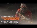 Tom Clancy's The Division - История Тёмной Зоны Спаситель RU