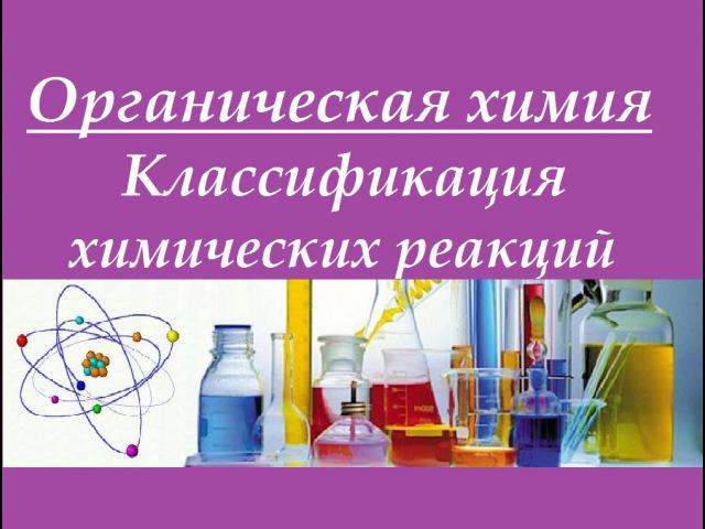 Классификация химических реакций в органической химии