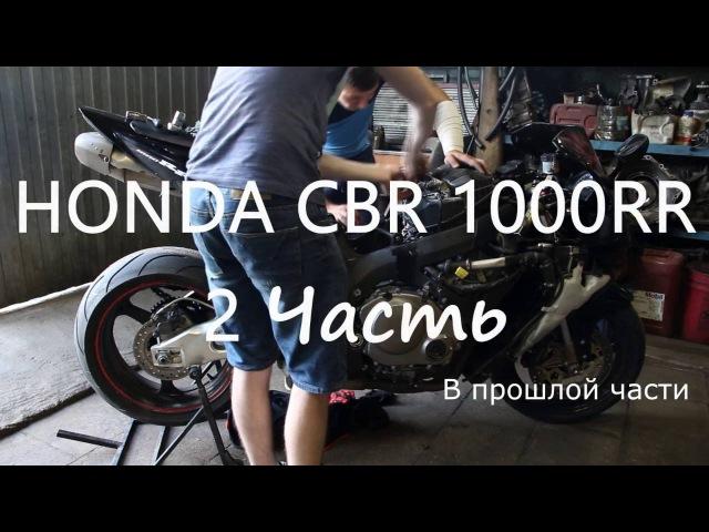 Honda CBR 1000RR Ремонт коробки (2 часть)