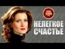Нелегкое счастье 2016 Новые фильмы 2016 Мелодрамы 2016 новинки русские