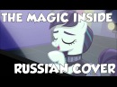 MLP - The Magic Inside - Russian Cover