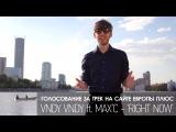 VNDY VNDY - Поддержите своим голосом его трек в конкурсе