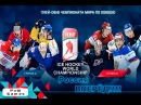 NHL 12 - ЧЕМПИОНАТ МИРА - ПЛЕЙ ОФФ 4
