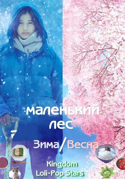АНОНС Маленький лес: Зима, Весна / Little Forest: Winter & Spring