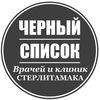 ЧЕРНЫЙ И БЕЛЫЙ списки клиник,врачей Стерлитамака