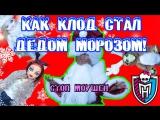 Стоп моушен Монстер Хай Новый год