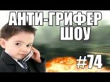 АНТИ-ГРИФЕР ШОУ | ШКОЛЬНИК ВЫЗЫВАЕТ ПРОСТИТУТОК (ШЛ*Х)| #74