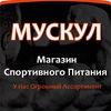 """Спортивное питание: Пермь=> магазин """"МУСКУЛ"""""""