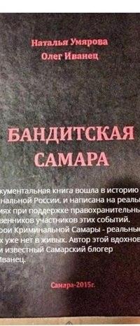 ИВАНЕЦ БАНДИТСКАЯ САМАРА СКАЧАТЬ БЕСПЛАТНО
