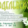 """Салон цветов """"ЭДЕЛЬВЕЙС"""""""