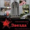 """Боровичский поисковый отряд """"Звезда""""."""